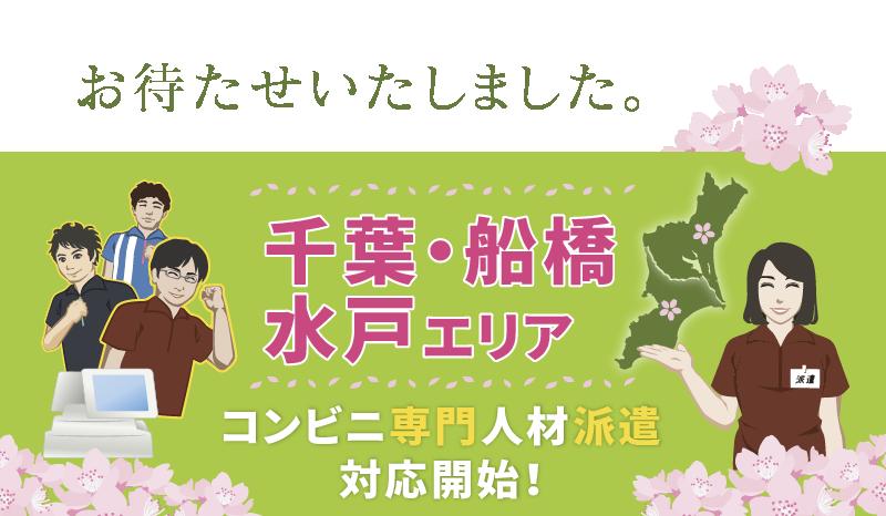 千葉・船橋・水戸エリアにコンビニ専門人材派遣いたします!