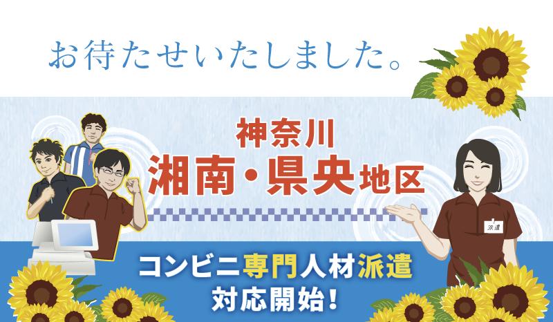 神奈川湘南・県央地区でコンビニ専門人材派遣対応開始!