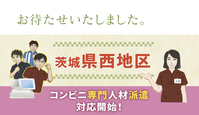 茨城県西地区でコンビニ専門人材派遣対応開始!