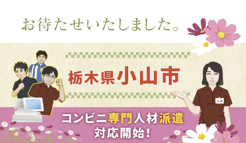 栃木県小山市でコンビニ専門人材派遣対応開始!