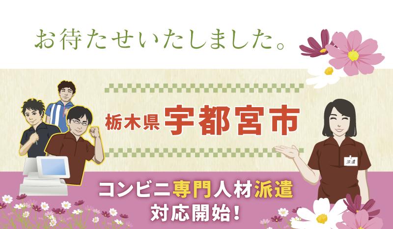 栃木県宇都宮市でコンビニ専門派遣対応開始!