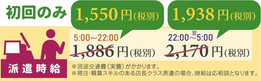 派遣時給初回のみ昼間1550円(税別)、夜間1938円(税別)